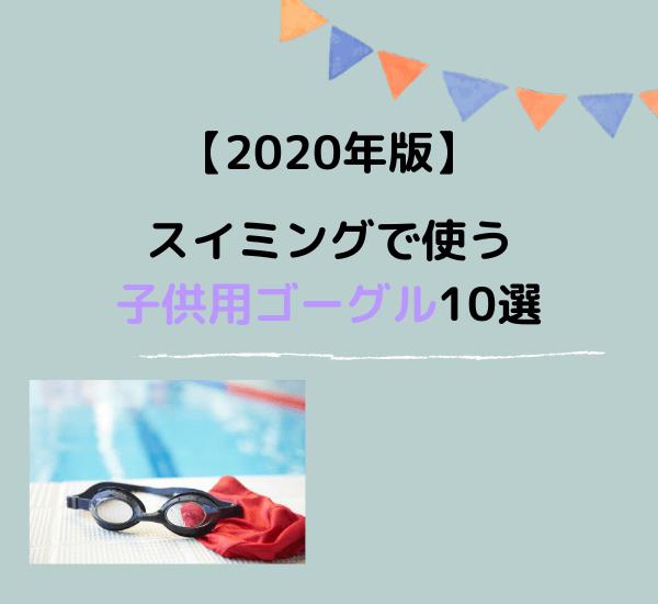 【2020年版】 スイミングで使う 子供用ゴーグル10選 (1)