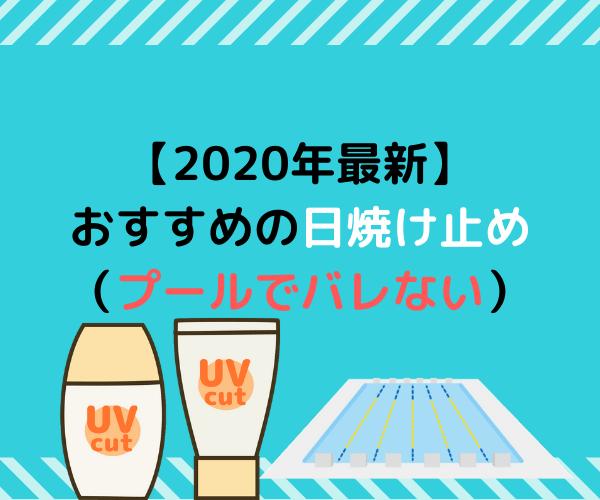 【2020年最新】 おすすめの日焼け止め(プールでバレない) (1)