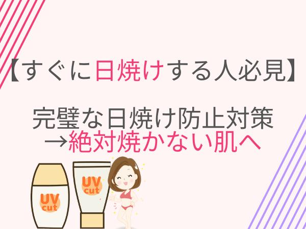 【すぐに日焼けする人必見】 完璧な日焼け防止対策 →絶対焼かない肌へ (1)