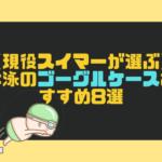 【現役スイマーが選ぶ】水泳のゴーグルケースおすすめ8選 (1)