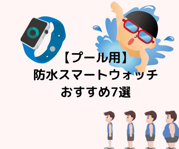 【プール用】 防水スマートウォッチ おすすめ7選 (1)