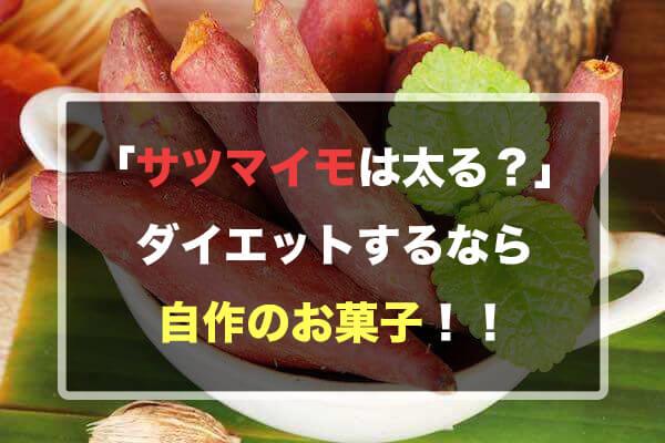【サツマイモは太る?】ダイエットするなら自作のお菓子がおすすめ