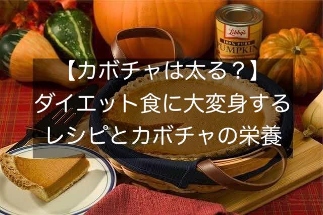 【カボチャは太る?】ダイエット食に大変身するレシピとカボチャの栄養