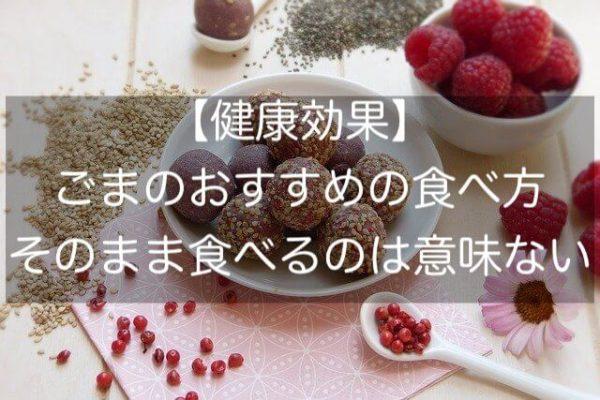 【健康効果】ごまのおすすめの食べ方は?そのまま食べるのは意味ない!?