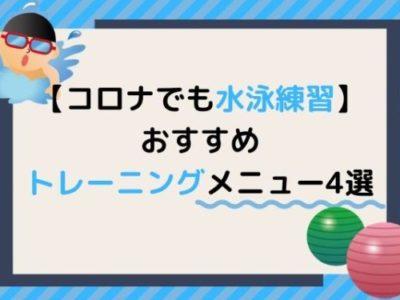 【コロナでも水泳練習】おすすめトレーニングメニュー4選