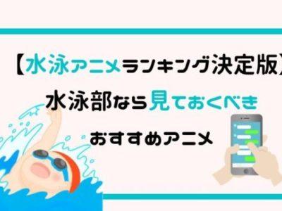【水泳アニメランキング決定版】水泳部なら見ておくべきおすすめアニメ